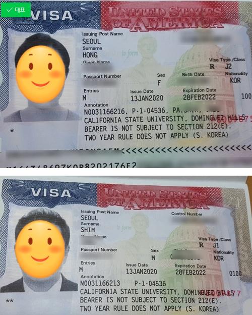 J1 미국방문연구원비자 합격