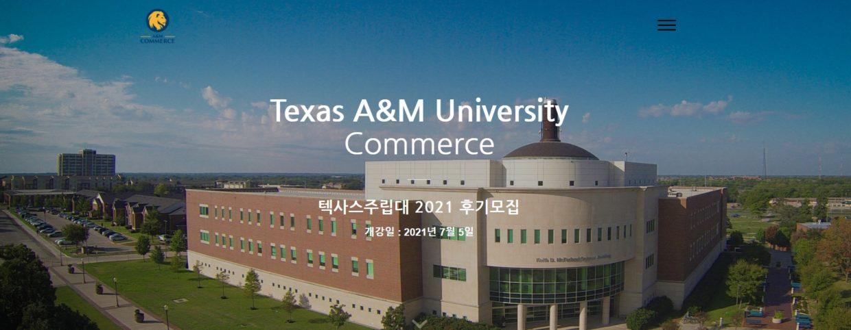 텍사스주립대학교 2022년 입학