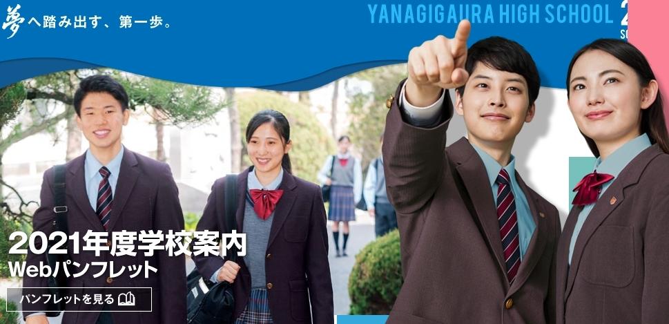 일본 고등학교 유학 오이타현 Yanagigaura High School야나기가우라 고등학교